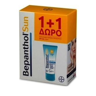 Bepanthol 1+1 δώρο Face Cream SPF50+ Αντηλιακή Κρέμα Προσώπου 2x50ml