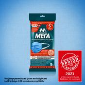 Product_catalog_mega_mask_small_typeii_553x553_poy