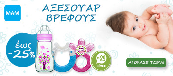 Accessories-baby-351x155