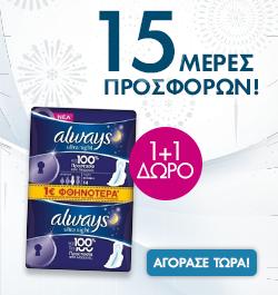 Always-250x265