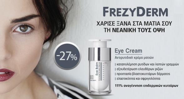Eye_cream_588x318