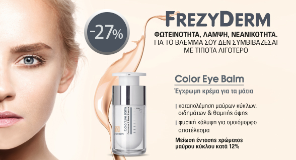 Color_eye_balm_588x318_new