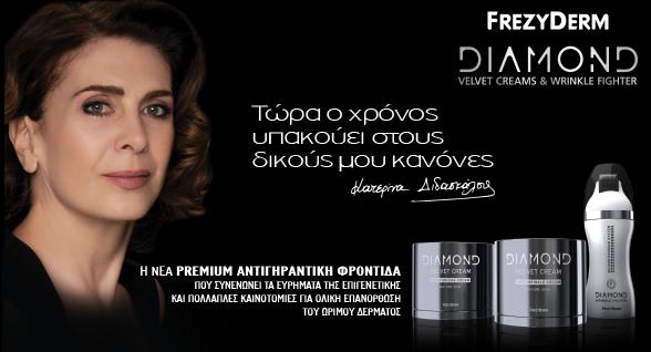 Diamonds-didaskalou_588x318